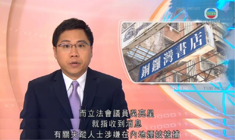 The TVB newscast on Ng Leung-sing's comments.