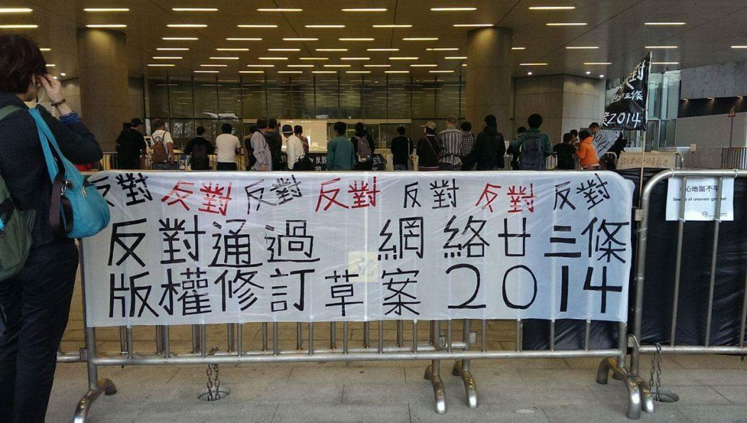 A self-organised rally outside LegCo against the copyright bill.