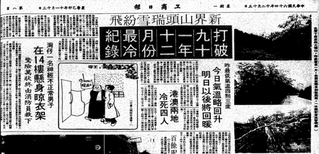 Newspaper report on snow in Hong Kong