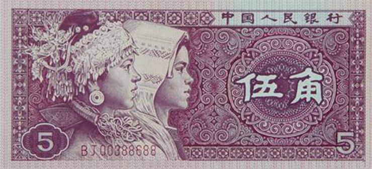 A 50 cents bill, or wumao.