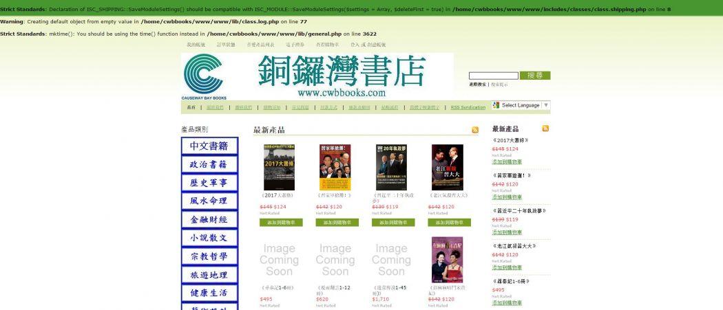 causeway bay bookstore website