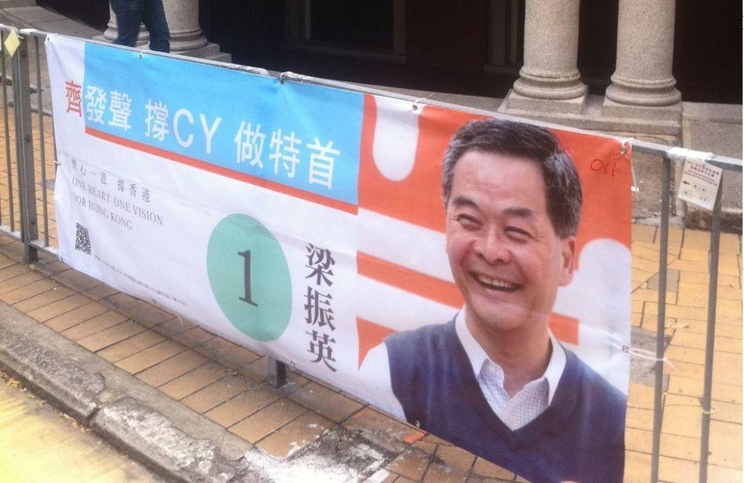 leung chun-ying banner