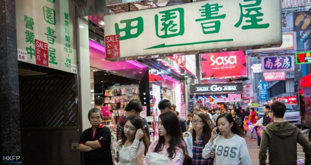 """An """"upstairs bookstore"""" in Mong Kok"""