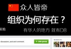 A closed Facebook group opened by Di Ba netizens has over 25,000 members.