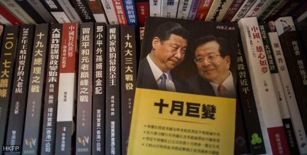 hong kong banned book