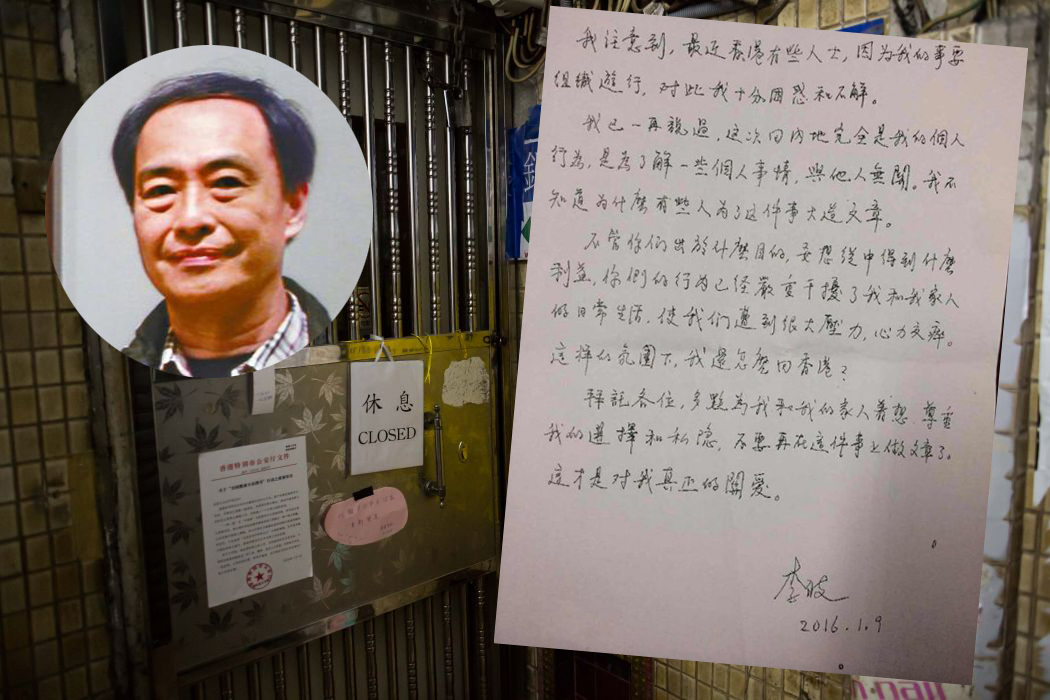 An alleged video of the missing bookseller Lee Bo has emerged rebutting recent rumours about his disappearance.