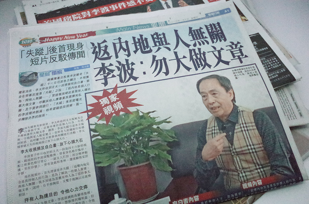 Lee Bo, a shareholder of the Causeway Bay Books, went missing on December 30 in Hong Kong. Lee Bo's wife received an alleged video from Lee Bo on 9 January. A screenshot of the video was printed on Sing Tao Daily on 10 January. Photo: HKFP.