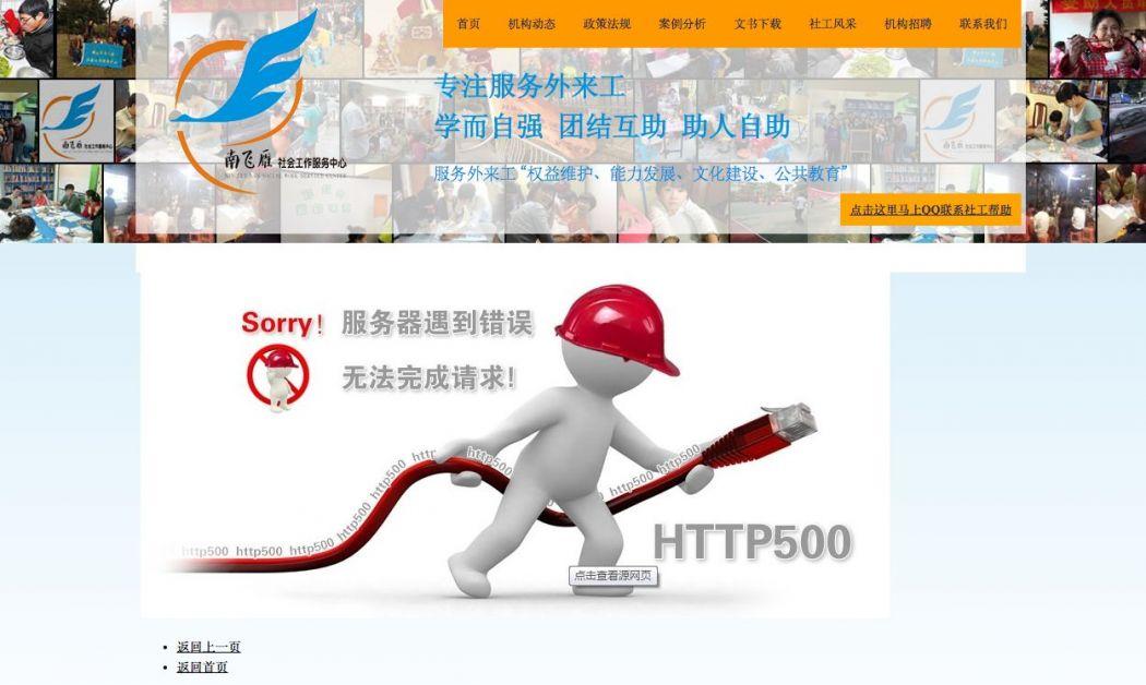 china ngo crackdown