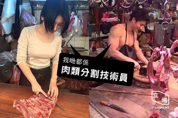 meat cutting technicians