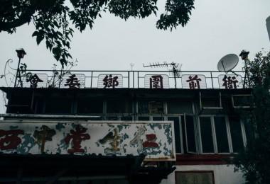 Nga Tsin Village