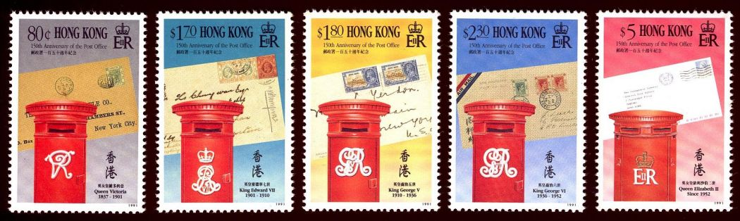 A Hong Kong stamp celebrating 150th Anniversary of the Hong Kong Post Office featuring a Queen Victoria era post box (left).