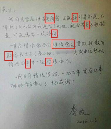 lee bo letter