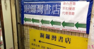 Causeway BAy banned books