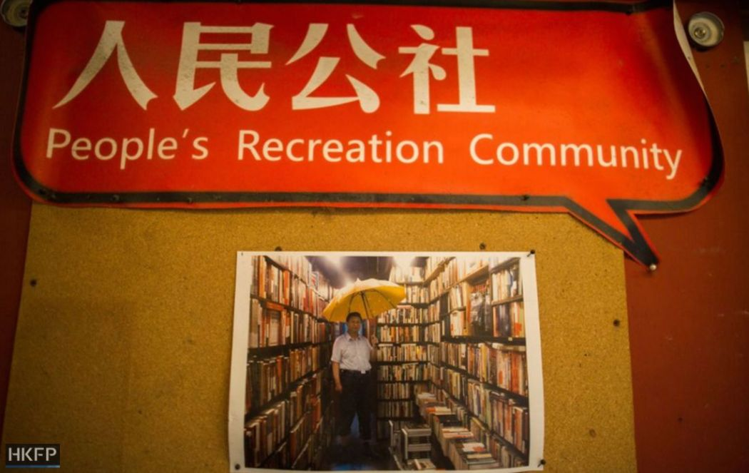 The People's Recreation Community, a bookstore