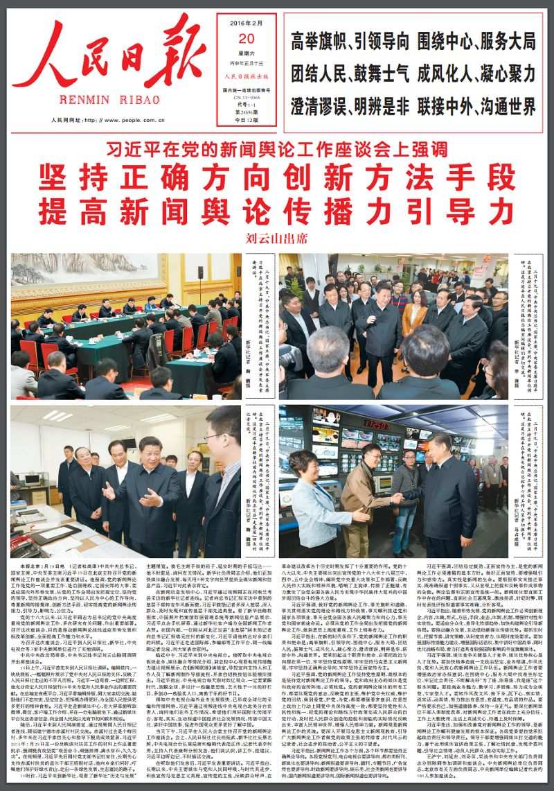 people's daily feb