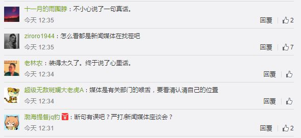 Weibo comments on crackdown on media banner