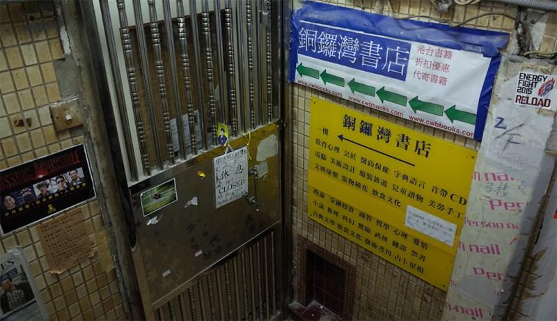 Causeway Bay Books.