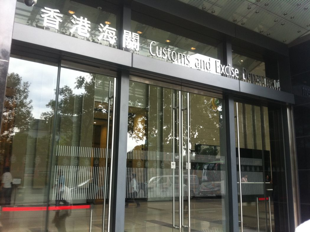 Hong Kong Customs and Excise Department Headquarters