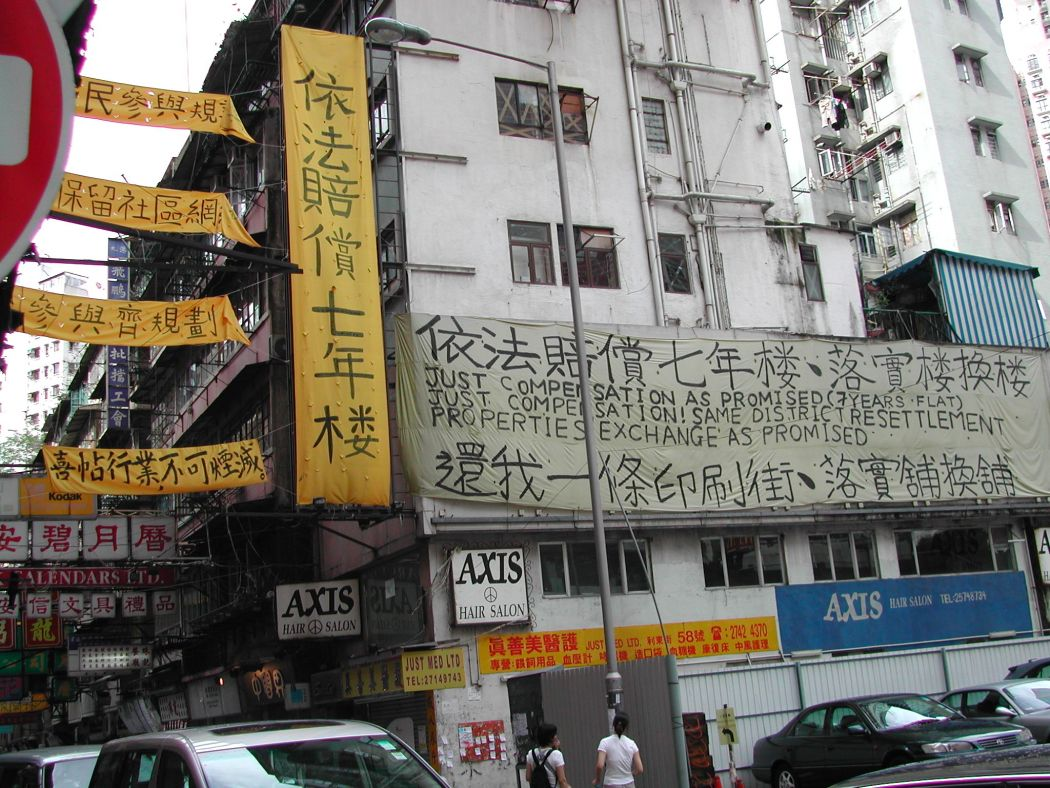 Protest banners in opposition to proposed redevelopment project . Photo: Wikipedia.