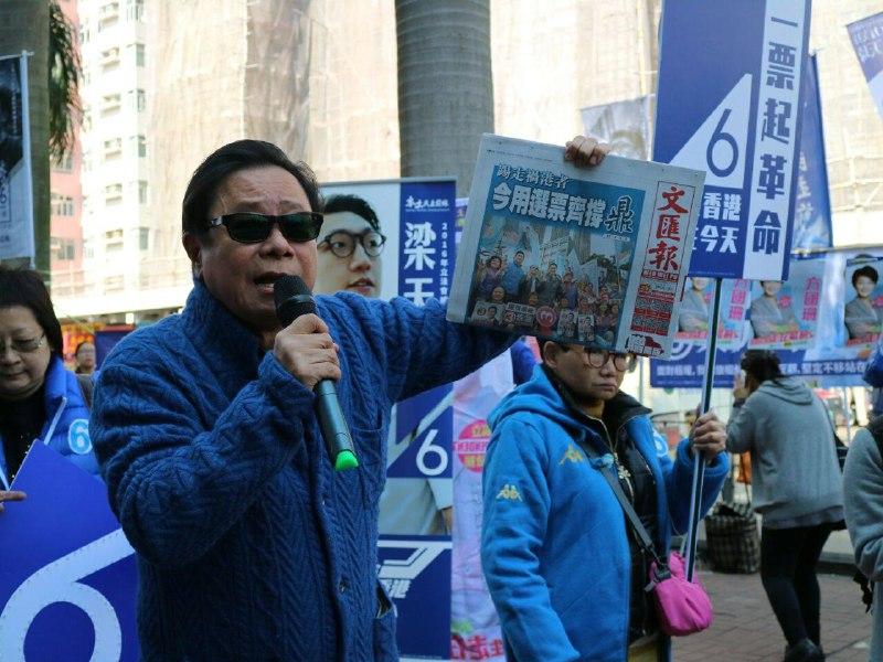 Leung Tin-kei Wong Yuk-man campaign