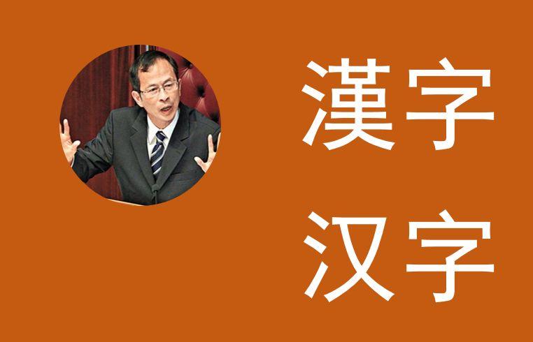 Jasper Tsang Simplified Traditional