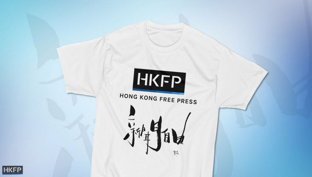 t-shirt hong kong free press shop merchandise