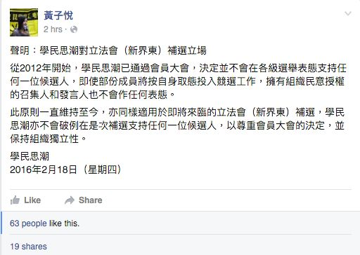 Scholarism Facebook by-election