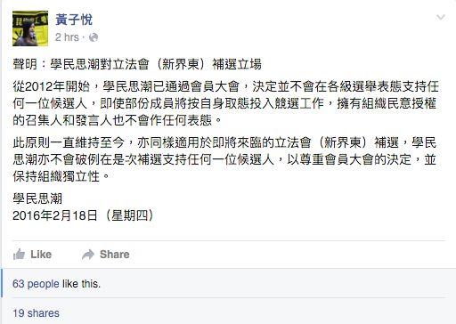 Scholarism Facebook by-election