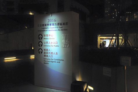 inmediahk by-election press freedom