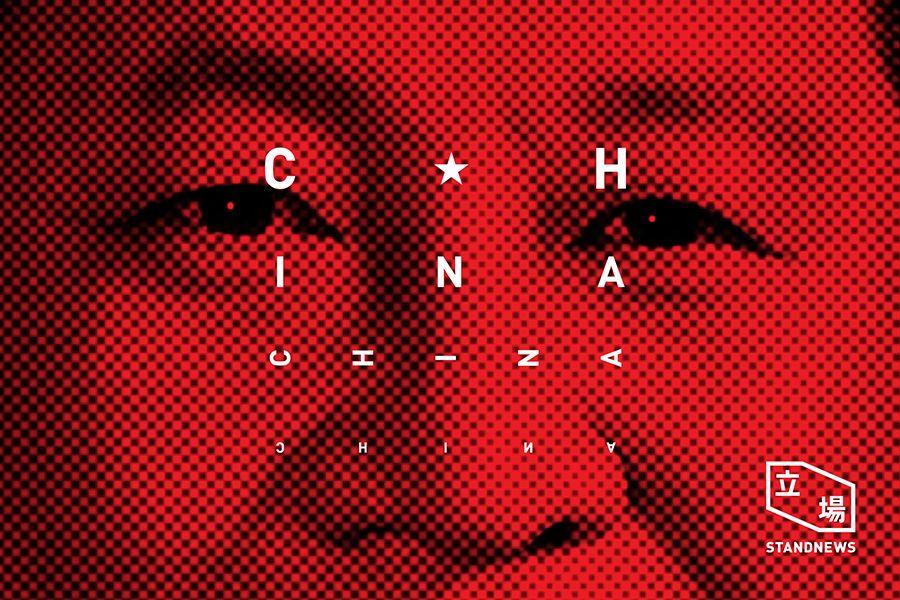 china communist xi jinping