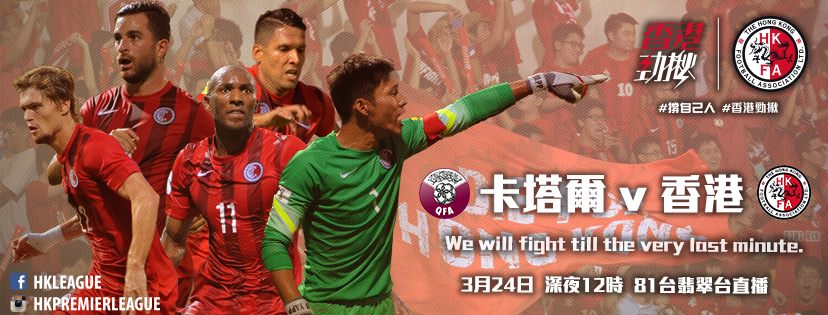 Promotional banner by Hong Kong Football Association.