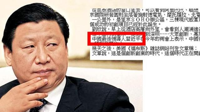 """Last leader"" Xi jinping"
