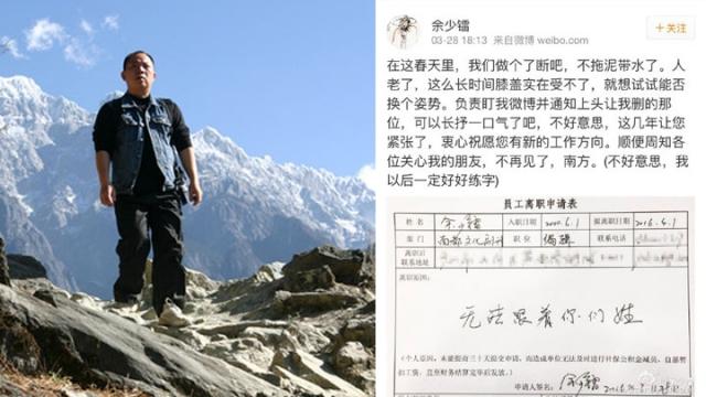 yu shaolei