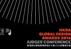 GDA2016_judges_conference2