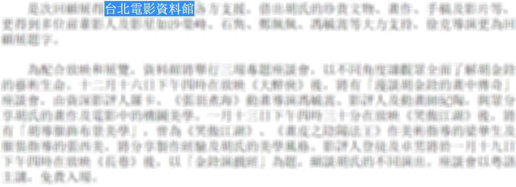 The Taiwanese archive's then Chinese name 國家電影資料館 meant National Film Archive, but it was not used.