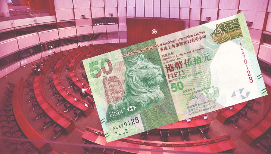 iProA LegCo 50 dollars