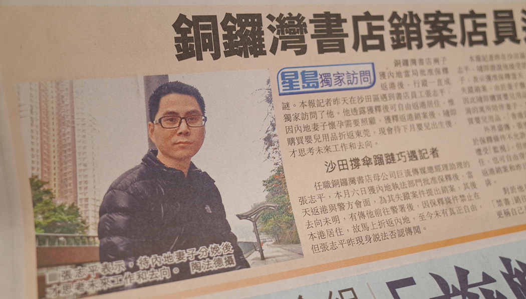 Cheung Chi-ping in the Sing Tao interview.