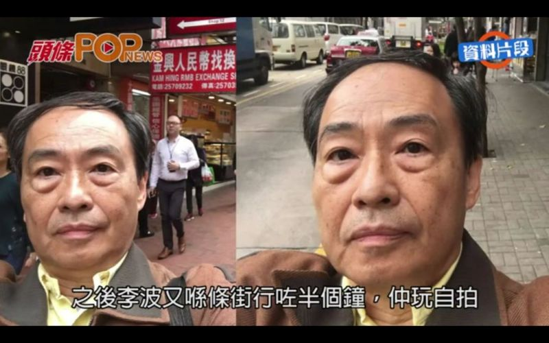 Headline Daily published two selfies of Lee Bo on its website. Photo: Headline Daily screenshot.