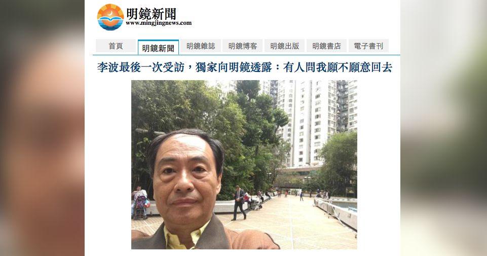 Mingjing published a selfie of Lee Bo.