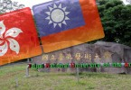 taiwan national