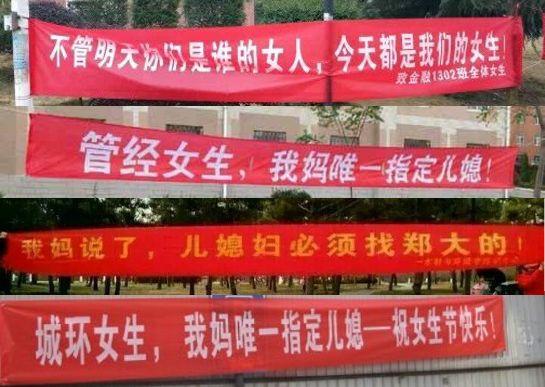 china women's day