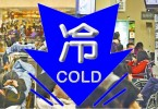 cold weather hospital authority