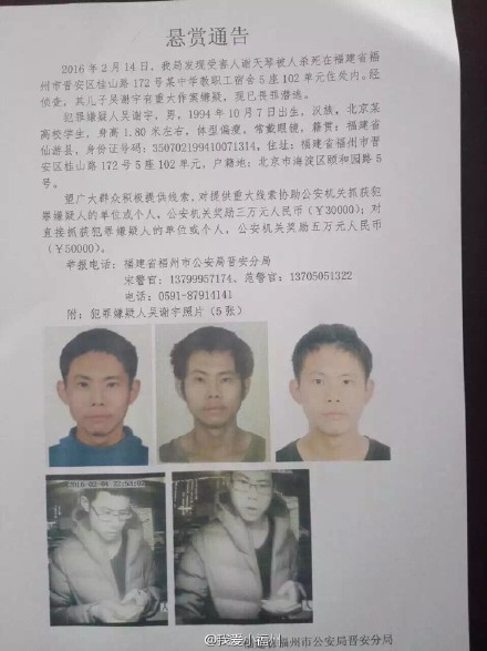police wanted poster
