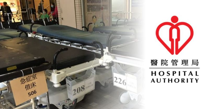 hospital authority beds