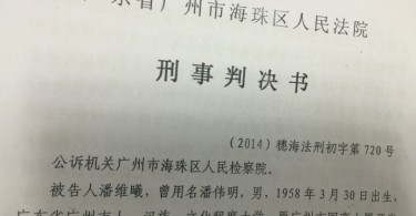 """Poon Wai-hei listed as a """"person from Guangzhou"""" in the verdict."""