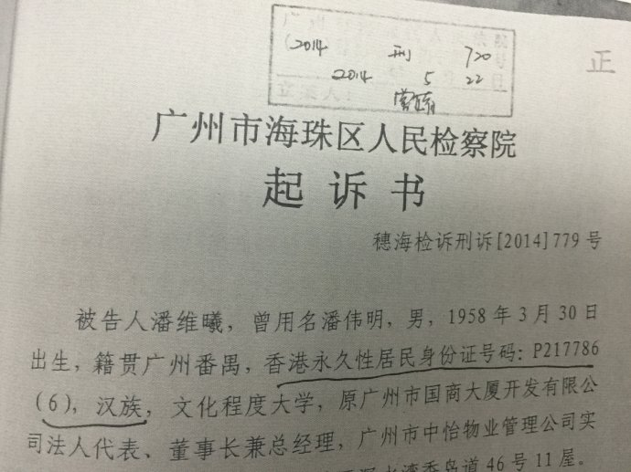 In the original document stating Poon Wai-hei's charge in 2014, he was listed as a Hong Kong permanent resident.