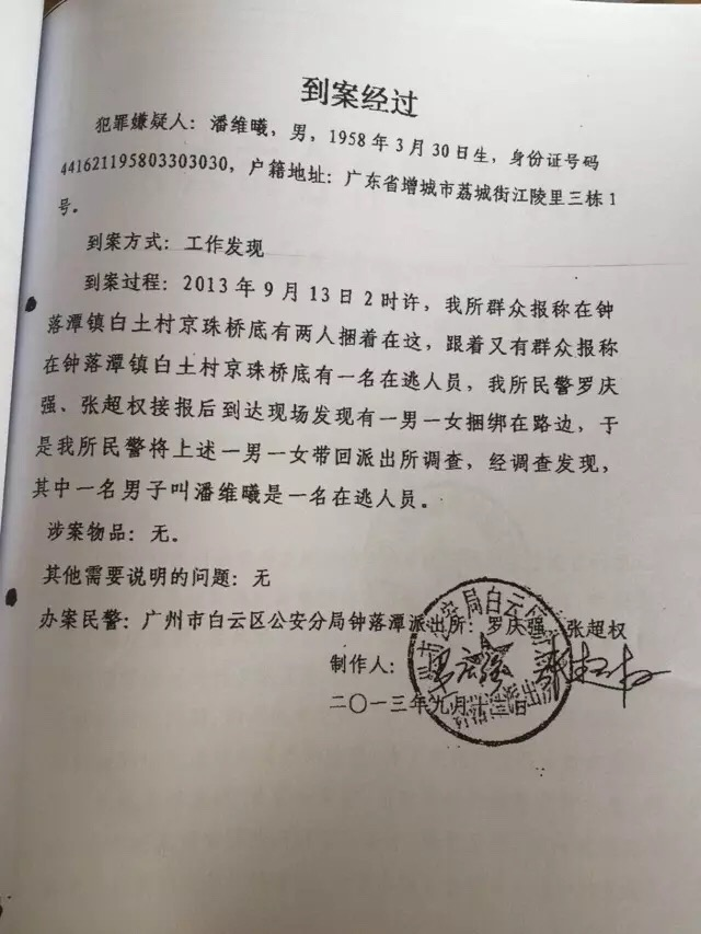 A record of Guangzhou police taking Poon Wai-hei did not mention kidnapping in Hong Kong.