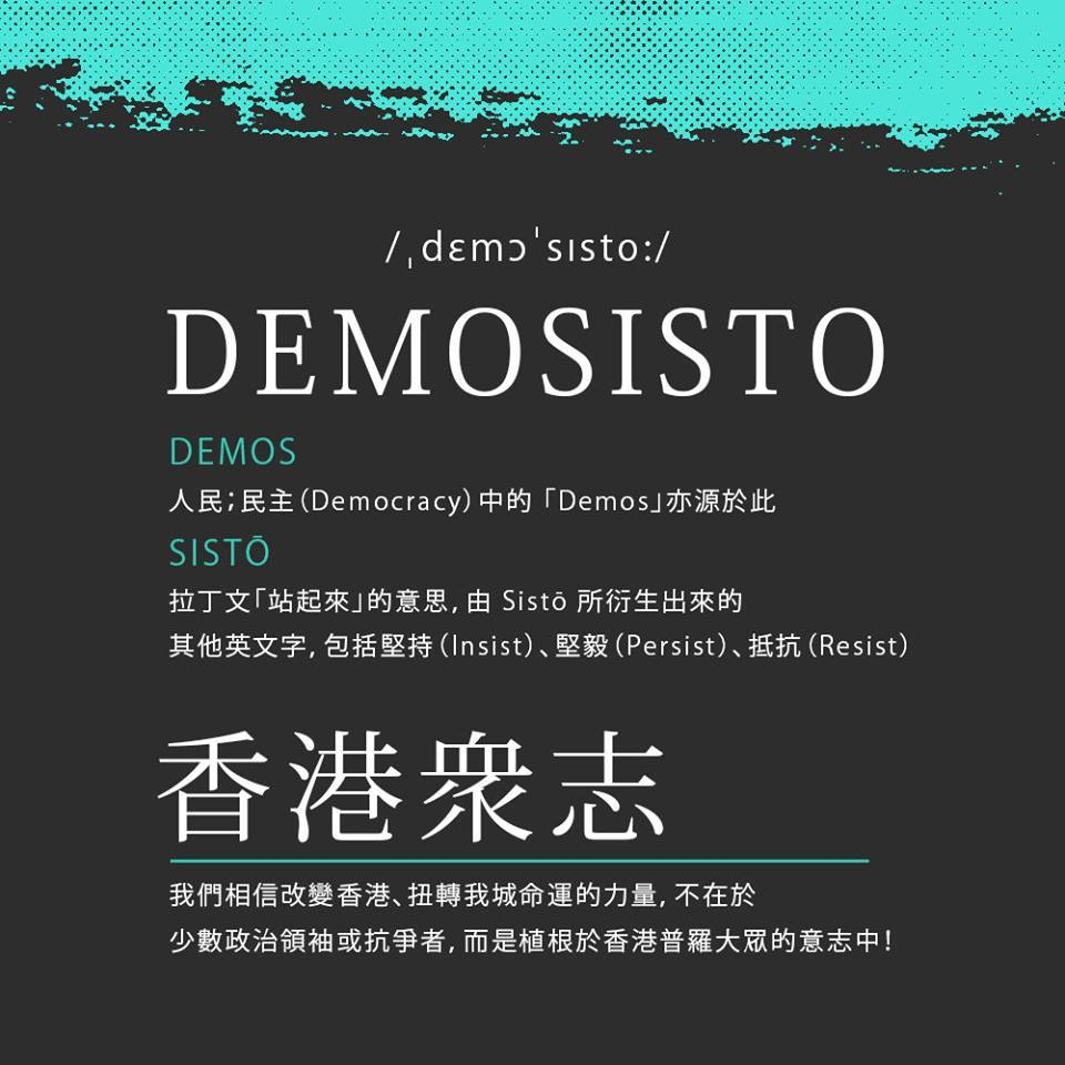 The new party Demosisto. Photo: Nathan Law.