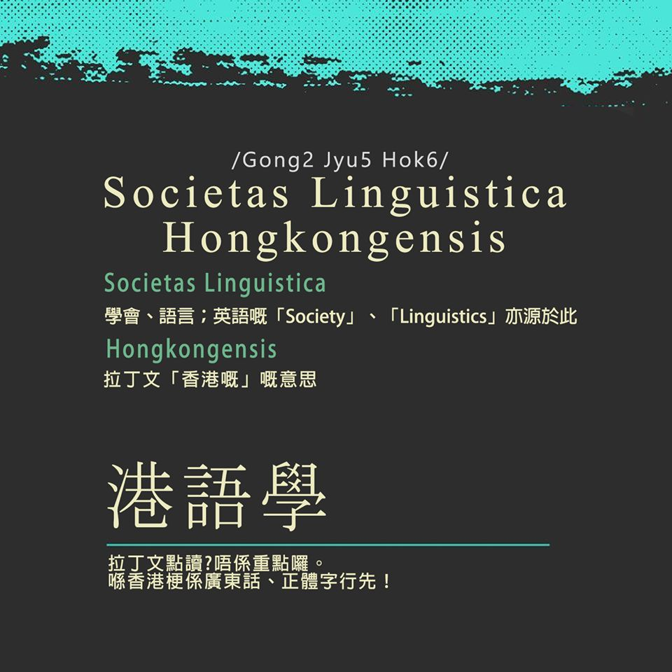 A parody by Hong Kong Language Studies.