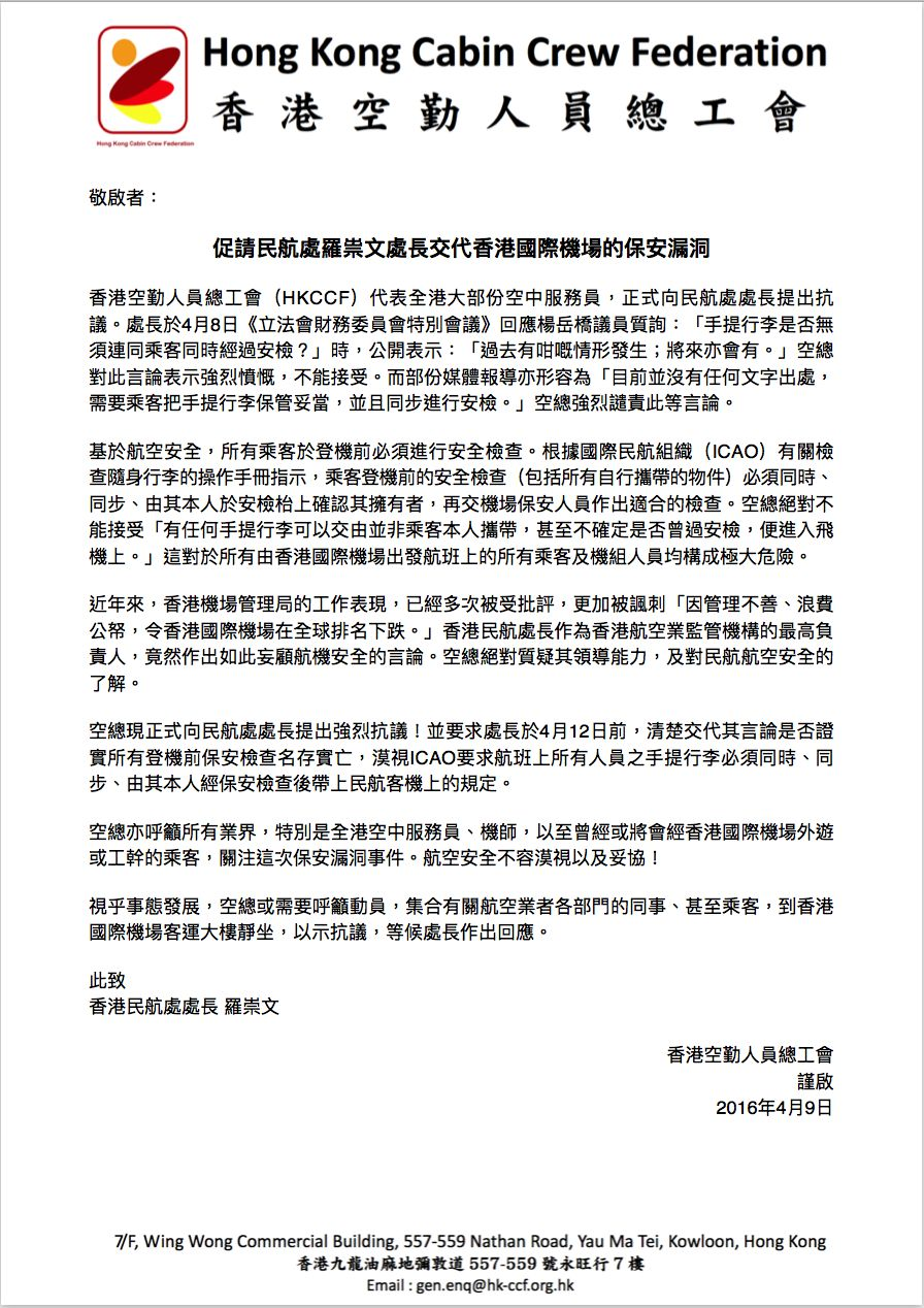 Hong Kong Cabin Crew Federation statement